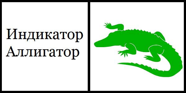 форекс советник alligator