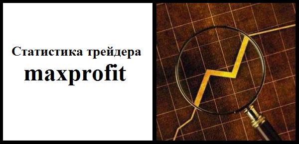 Дневник трейдера - программа maxprofit - DewinForex.com ...