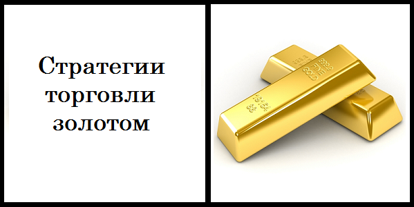 Стратегии для торговли золотом форекс торговля фигурой на форекс