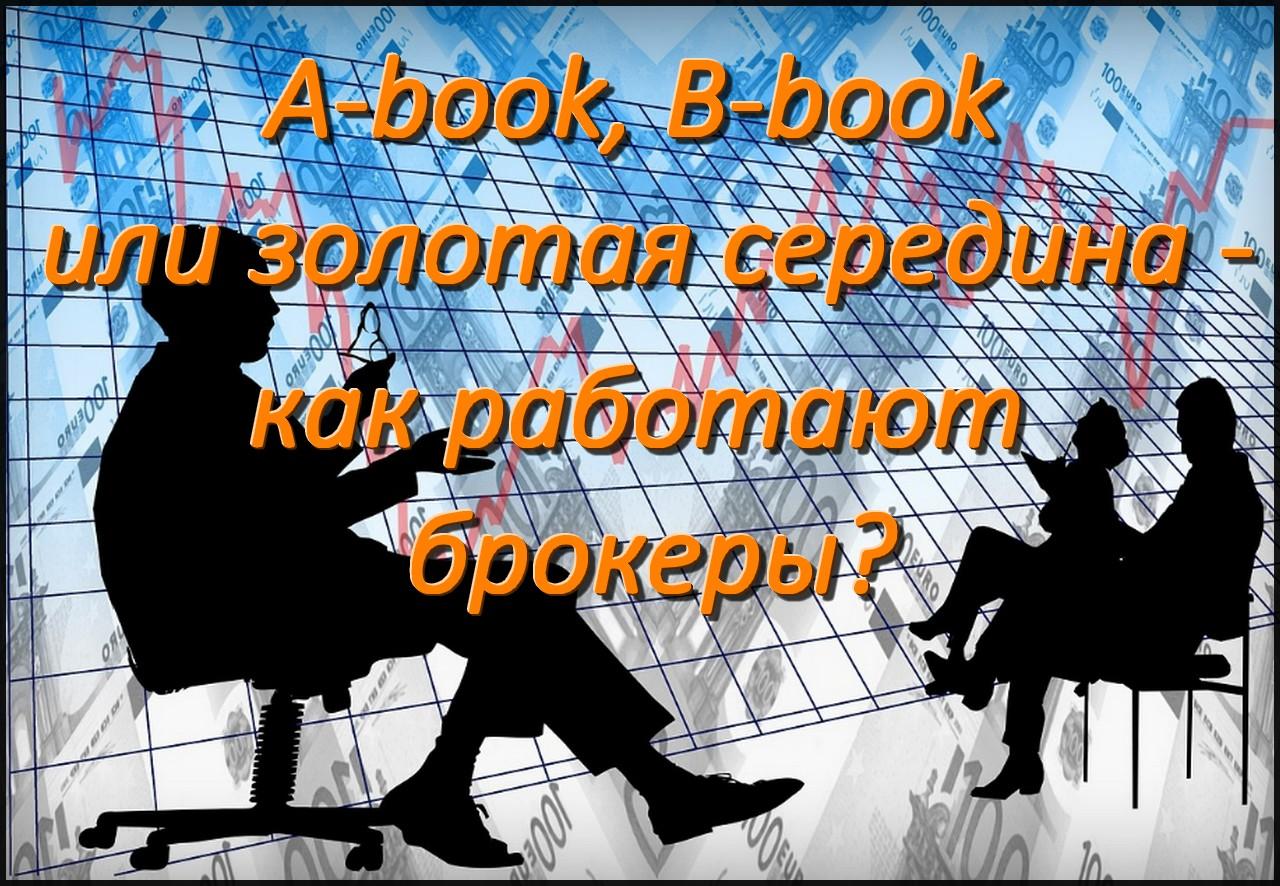 Forex b book