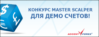 Список конкурсов трейдеров форекс в стратегии forex profit ema рекомендуемый временной диапазон равен