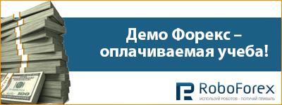 Roboforex trade day contest