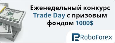 Еженедельный конкурс трейдеров forex курсы валют товарные рынки forex td