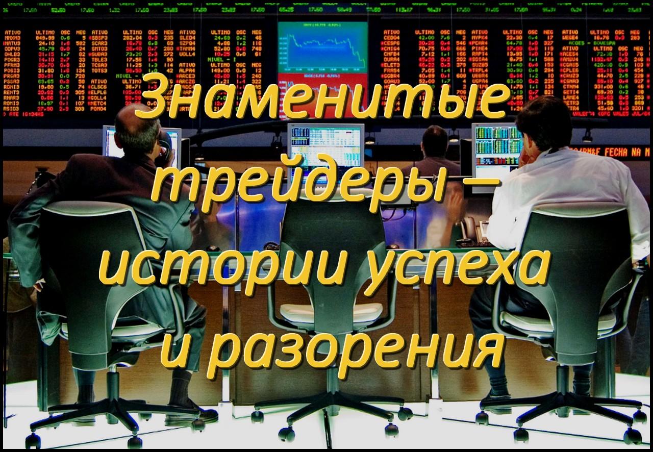 Знаменитые форекс трейдеры цены на нефть urals