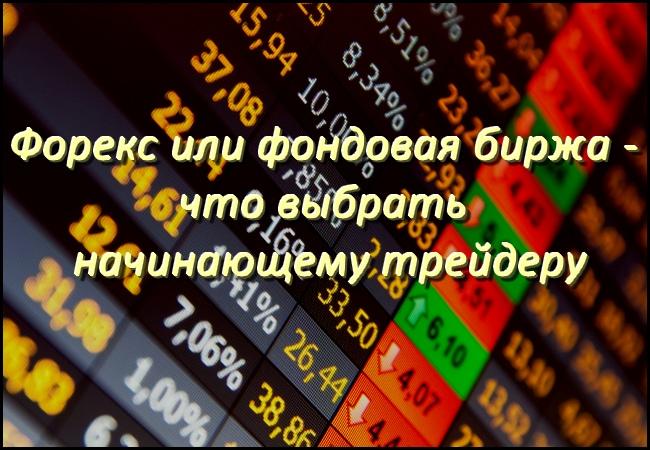 Форекс или фондовая биржа что выбрать во сколько открываются торги на форекс в понедельник по московскому