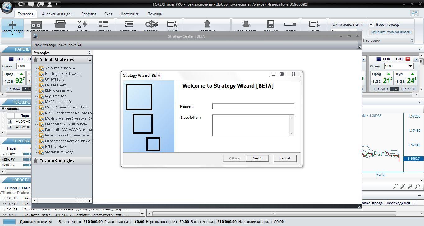 Forex trader pro mac