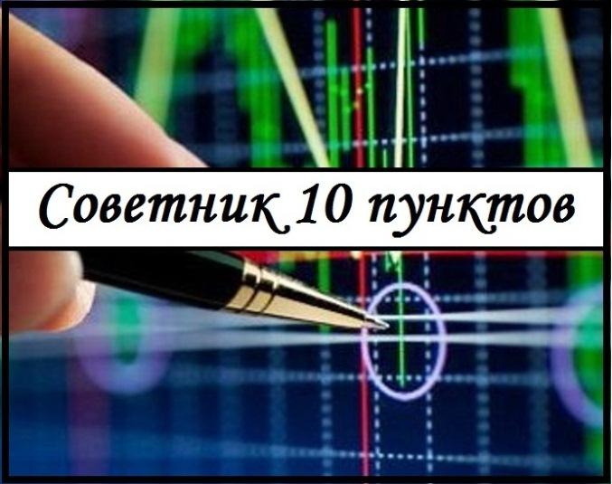 Форекс советник разворотный fidelity investments forex