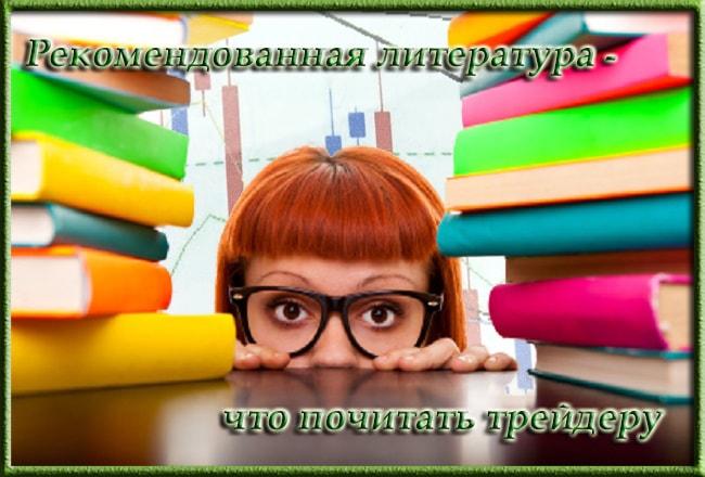 Рекомендованная литература forex курс валюты онлайн в режиме реального времени