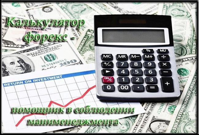 Калькуляторы форекс для сайта forex m30 торговля без стресса