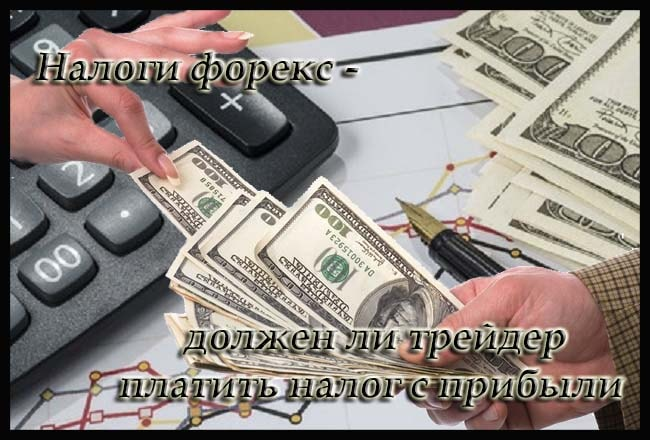 Нужно Ли Платить Налог Бинарные Опционы