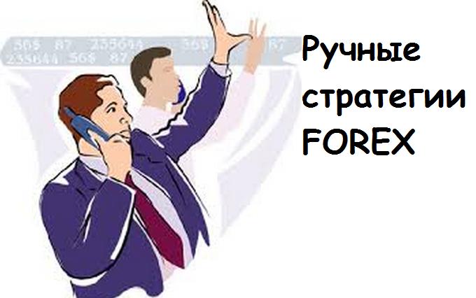 ручные торговые стратегии форекс