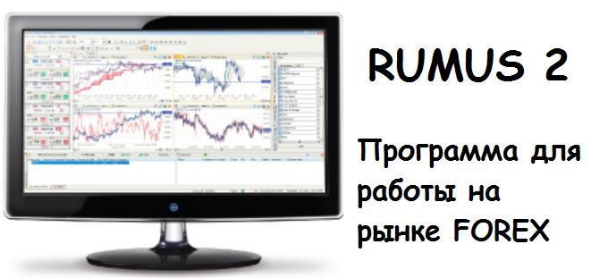 Rumus 2 русская версия скачать бесплатно - фото 4