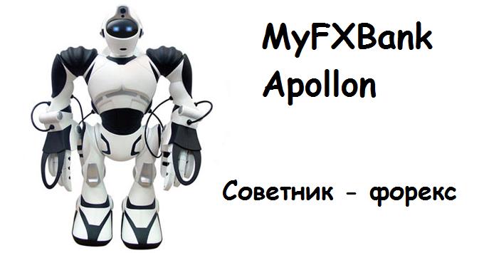 Форекс советник аполлон air forex awards
