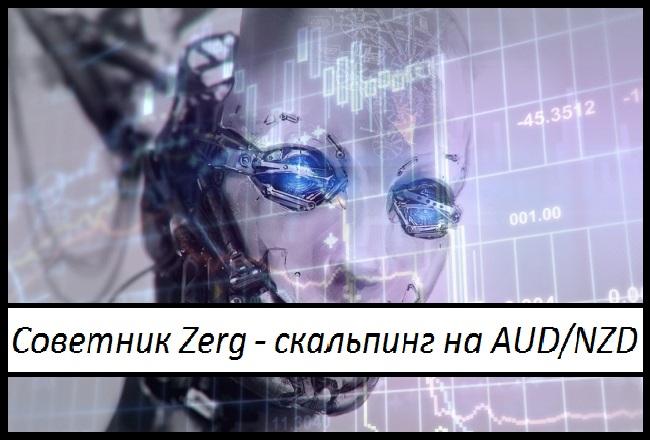 Zerg forex robot