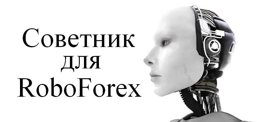 Советник для roboforex.ru forex сигналы вреальном времени