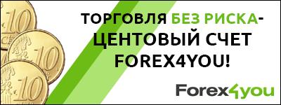 Центовый форекс бонус секретные системы forex