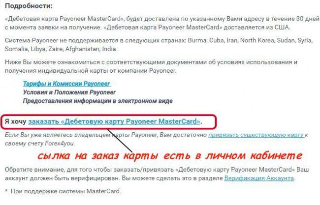 Карточки forex4you.com в беларусии mac account types