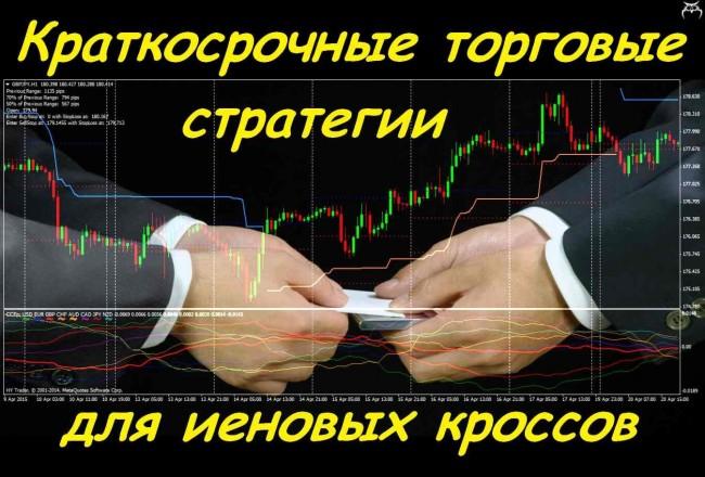 Краткосрочные торговые системы форекс скачать бесплатно советники для forex