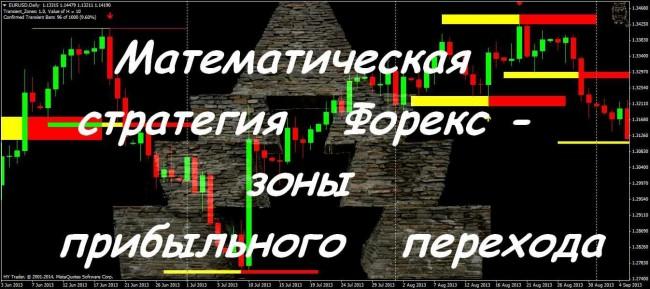 Математической системы форекс стабильные прибыльные стратегии форекс