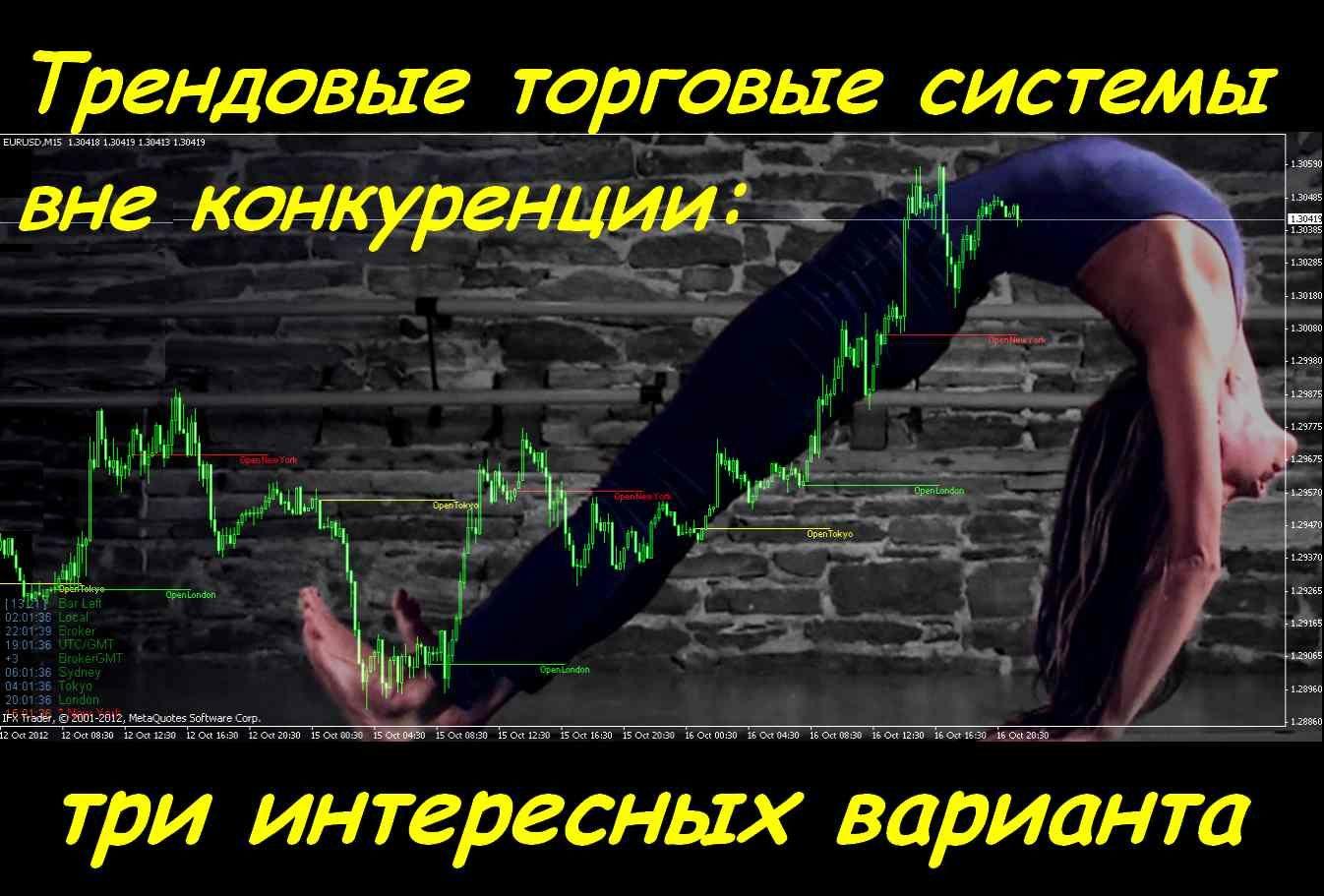Методика прибыльной торговли на forex форекс скальпинг парамон