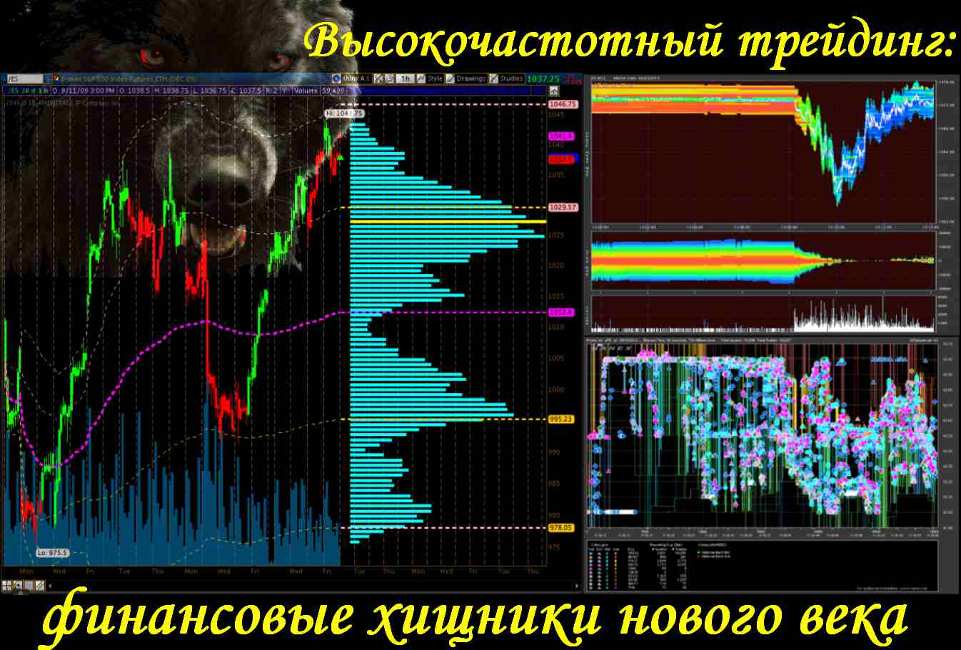 Hft трейдинг форекс forex trading returns